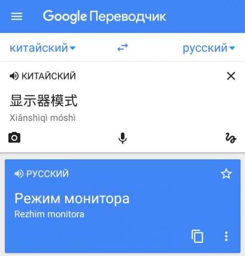 дух китайско русский переводчик по фото оффлайн больше