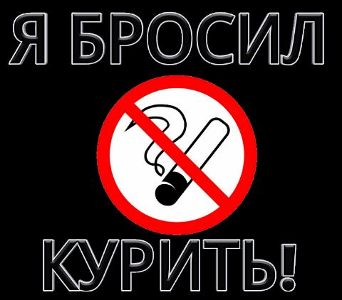 сегодняшний день картинка для бросившего курить шпильки