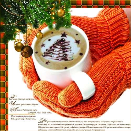 открытки новогоднего кофе красиво оформить букет