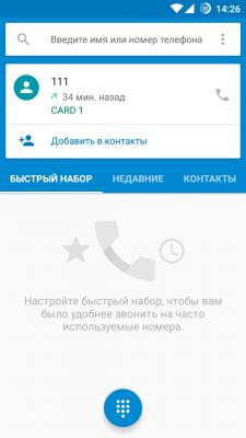 как настроить быстрый набор на андроид 8.1.30.11 кредит 20 000 рублей